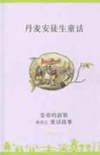 eventyr. kinesisk. pastel - bog