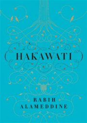 hakawati - bog