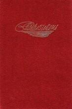 lille dorrit 1-2. rød - bog