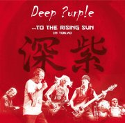 deep purple - to the rising sun - in tokyo - cd