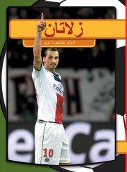 zlatan  - arabisk