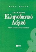 nygræsk-dansk ordbog - bog