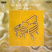 nina simone - and piano! - Vinyl / LP