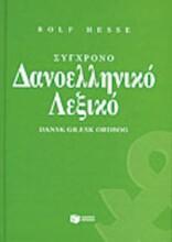 dansk-græsk ordbog - bog