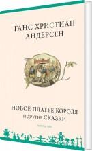 eventyr. russisk. pastel - bog