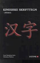kinesiske skrifttegn for begyndere - øvebog - bog