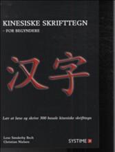 kinesiske skrifttegn for begyndere - bog