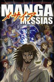 manga messias - Tegneserie