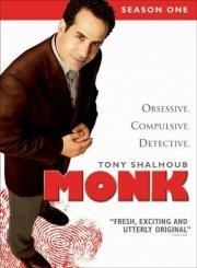 monk - season 1 - box - DVD