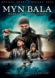 myn bala - DVD