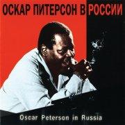 oscar peterson - oscar peterson in russia [dobbelt-cd] - cd