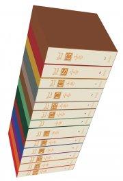 på sporet af den tabte tid  - alle 13 bind