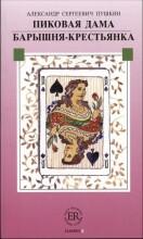 the queen of spades, er c - bog
