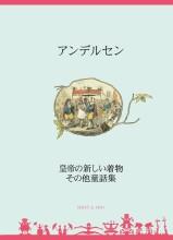 six fairy tales. japansk. pastel - bog