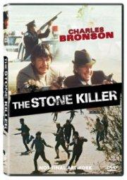 the stone killer - DVD