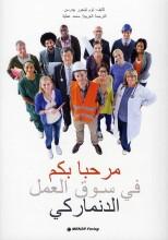 velkommen på det danske arbejdsmarked - arabisk - bog