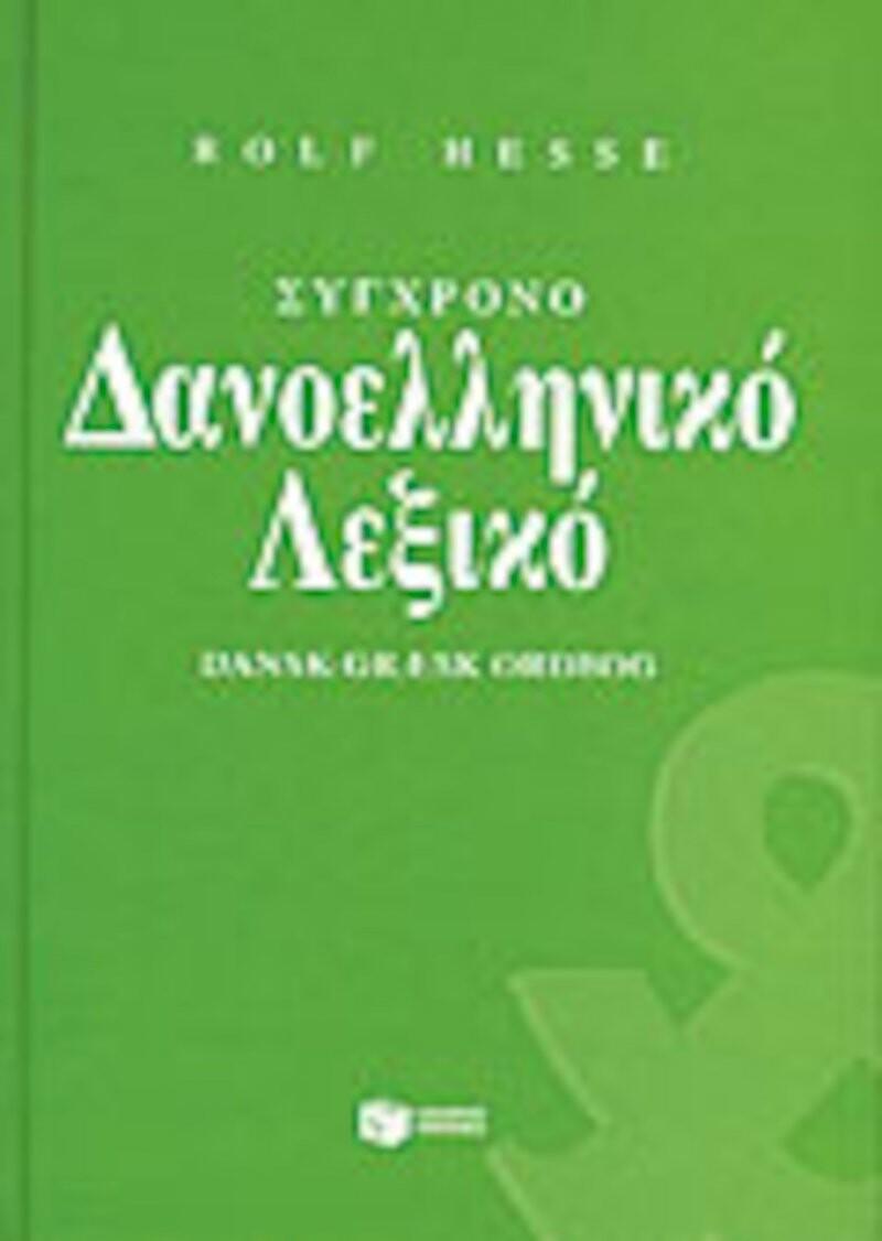 dansk græsk ordbog gratis