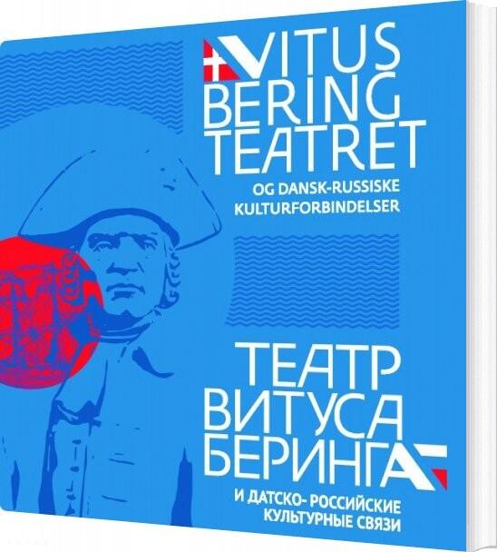 Vitus Bering Teatret Og Dansk-russiske Kulturforbindelser - Sejer Andersen - Bog